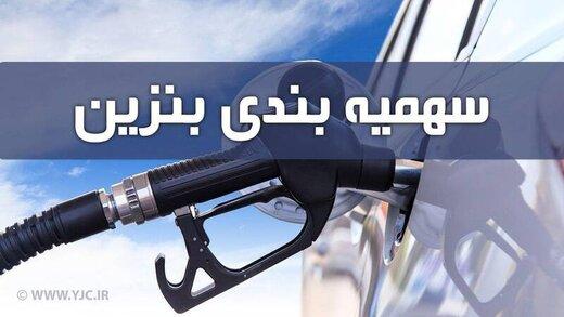 سهمیه بنزین آبان واریز شد/ جدول