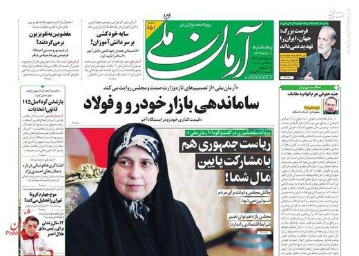 عکس/ صفحه نخست روزنامههای پنجشنبه اول آبان