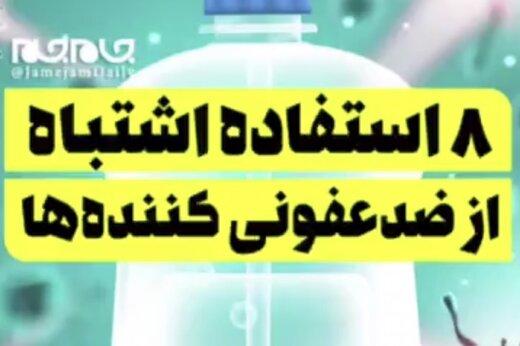 ببینید | ۸ استفاده اشتباه از ضدعفونیکنندهها