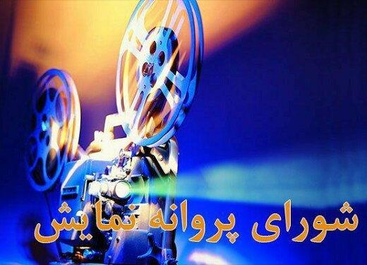 ۳ فیلم تازه مجوز نمایش گرفتند