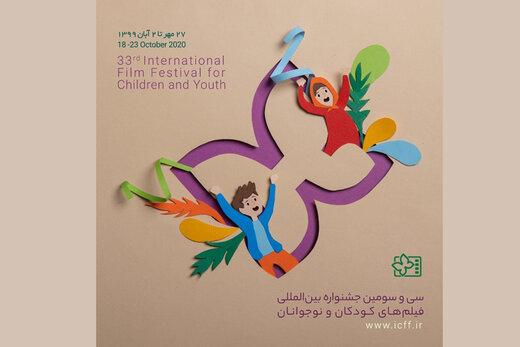 نامزدهای فیلمهای برتر جشنواره کودکان و نوجوانان معرفی شدند