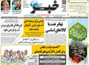 صفحه اول روزنامه های شنبه سوم آبان 99