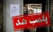 محکومیت ۴۷۹ واحد صنفی در همدان به علت عدم رعایت پروتکل های بهداشتی