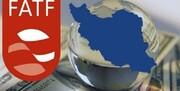 ادامه حضور ایران در لیست سیاه FATF