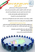 فراخوان تشکیل اتاق فکر گردشگری استان سمنان