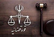 احضار یکی از پرسنل شرکت نفت به دادسرای آبادان