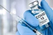 ببینید | واکسن کرونا چقدر در جلوگیری از ابتلا به این ویروس موثر خواهد بود؟