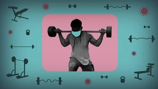 چطور در دوران کرونا ورزش کنیم؟