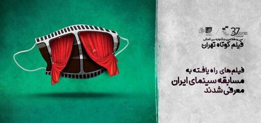 فیلمهای راه یافته به مسابقه سینمای ایران در جشنواره فیلم کوتاه