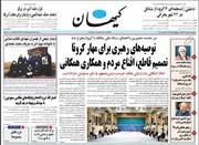 کیهان: با دلار 30 هزار تومانی ظریف و جهانگیری چه دارند به مردم بگویند