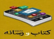 رئیس هیئت داوران جشنواره کتاب و رسانه انتخاب شد