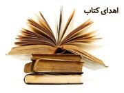 اهدا ۳ هزار جلد کتاب به کتابخانه های لرستان