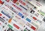 فراخوان دور جدید رتبهبندی روزنامهها منتشر شد