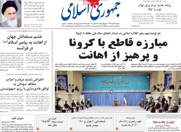 تصویر صفحه اول روزنامههای دوشنبه ۵ آبان