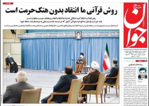 عکس/ صفحه نخست روزنامههای دوشنبه ۵ آبان