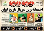 «احمقانهترین سریال تاریخ ایران» چیست؟