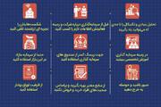 اینفوگرافیک | ۹ توصیه مهم برای افراد تازه وارد به بورس