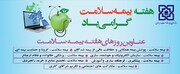تاکید مدیرکل بیمه سلامت استان مرکزی بر ارائه خدمات بهینه و مناسب به بیمه شدگان