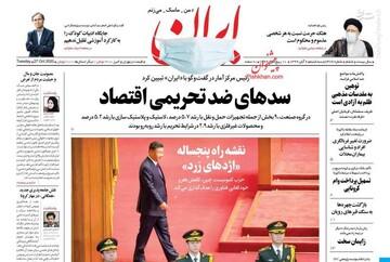 صفحه اول روزنامههای سهشنبه ۶ آبان