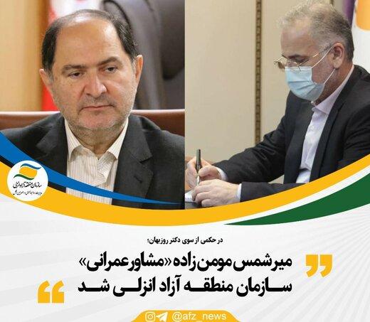"""میر شمس مومن زاده """" مشاور عمرانی"""" سازمان منطقه آزاد انزلی شد"""