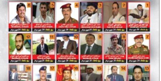 40 فرد وابسته به انصارالله در لیست سیاه عربستان سعودی/عکس