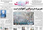 صفحه اول روزنامههای چهارشنبه ۷ آبان 99