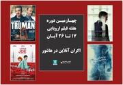 اسامی فیلمهای چهارمین دوره هفته فیلم اروپایی اعلام شد