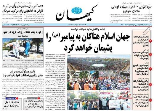 عکس/ صفحه نخست روزنامههای چهارشنبه ۷ آبان