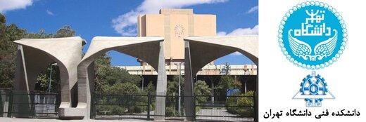 پذیرش جدید دوره DBA و MBA دانشگاه تهران