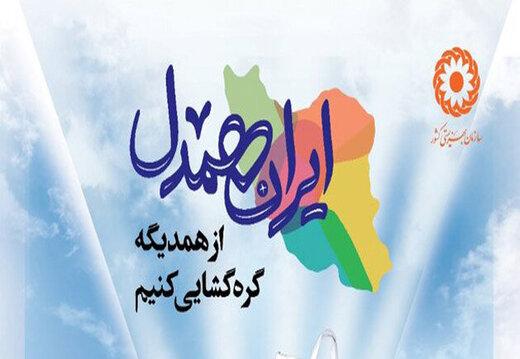 خیرین چهارمحال و بختیاری در جذب بیش از ۶۲۳ میلیون در پویش ایران همدل مشارکت کردند