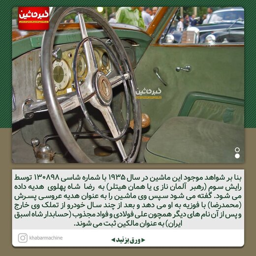 گران قیمت ترین خودرو ایران