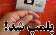 پلمب 51 واحد صنفی متخلف در مسجدسلیمان