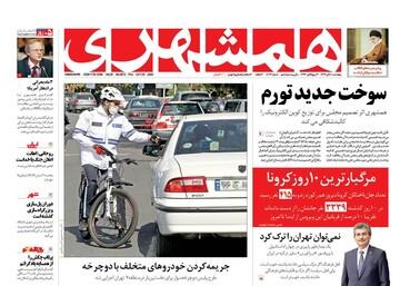 صفحه اول روزنامههای پنجشنبه ۸ آبان