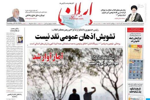 عکس/ صفحه نخست روزنامههای پنجشنبه ۸ آبان