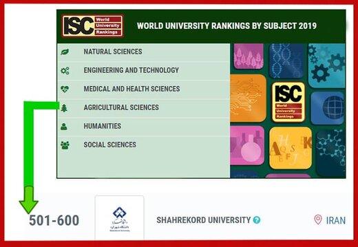 علوم کشاورزی دانشگاه شهرکرد در میان دانشگاه های برتر جهان