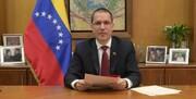 وزیر خارجه ونزوئلا: میتوانیم قانوناً از ایران سلاح بخریم