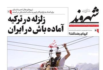 زلزله ازمیر ،زمین لرزه کرونا و پس لرزه های توهین به اسلام در صفحه نخست روزنامههای شنبه ۱۰ آبان