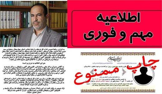 ممنوعیت چاپ و تکثیر آگهی ترحیم و مراسمات در استان چهارمحال و بختیاری
