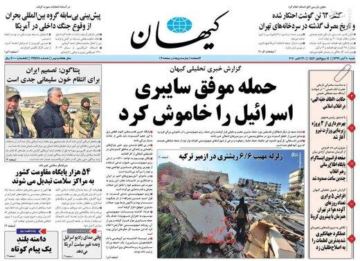 عکس/ صفحه نخست روزنامههای شنبه ۱۰ آبان