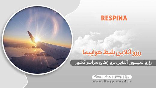 اطلاع از کاهش لحظه ای قیمت بلیط هواپیما تهران کرمانشاه با رسپینا