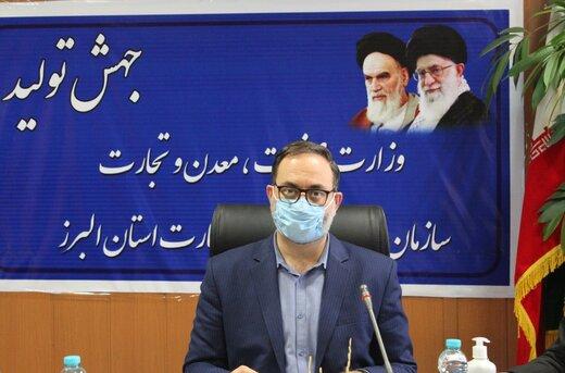 افتتاح مرکز شبانهروزی فوریتهای تولید و سرمایهگذاری استان البرز