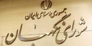شورای نگهبان مصوبه جنجالی مجلس درباره لغو تحریم ها را تایید کرد