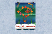 «ماهی قرمز کوچولو» به فضای مجازی رسید