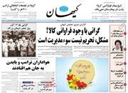 کیهان: دولت در بورس حباب ساخت بیآنکه تبعاتش را مدیریت کند