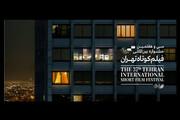 اکران فیلمهای جشنواره فیلم کوتاه تهران از یک بهمن