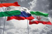 نشست سه جانبه ایران، روسیه و هند با موضوع افغانستان برگزار شد