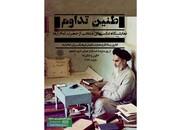 تصاویر معروف از امام خمینی (ره) در یک نمایشگاه