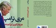 کتاب خاطرات مری ترامپ در ایران/ برادرزاده ترامپ روی دست جان بولتون بلند شد