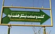چهار کارگر بازداشتی هفت تپه آزاد شدند