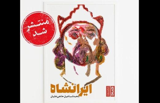 «ایرانشاه» منتشر شد/ سفر در زمان و ملاقات با امیراسماعیل سامانی